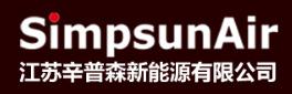 江苏辛普森新能源有限公司