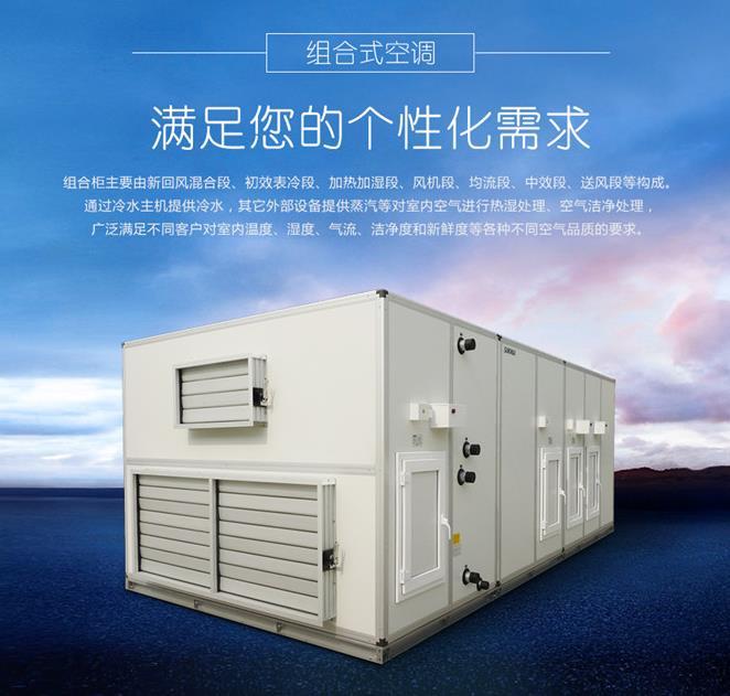 热回收组合式空调箱
