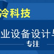 苏州连海制冷科技有限公司