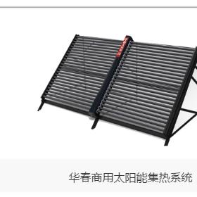 太阳能集热系统