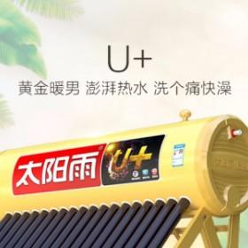 太阳能U+