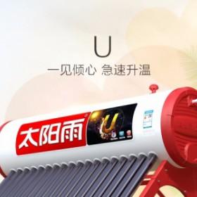 太阳能U系列