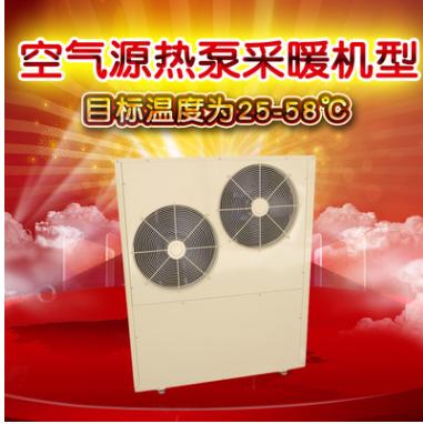 空气源热泵采暖机型
