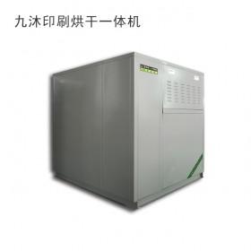 九沐一体式印刷烘干机