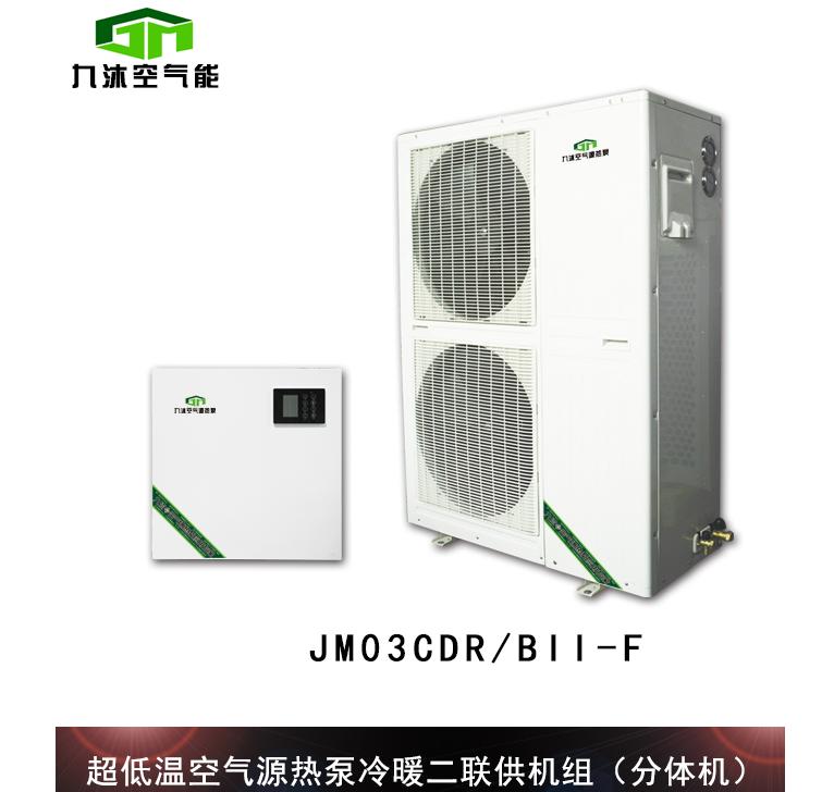 冷暖二联供分体机组JM-03CDR/BⅡ-F