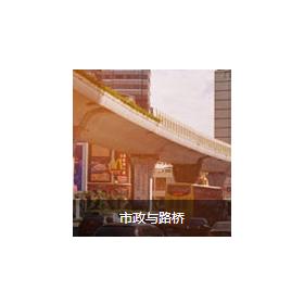 市政与路桥