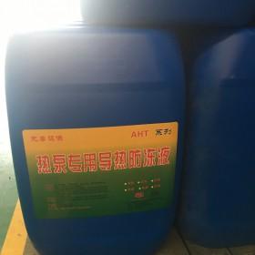 热泵专用导热防冻液