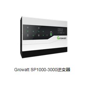 Growatt SP1000-3000逆变器