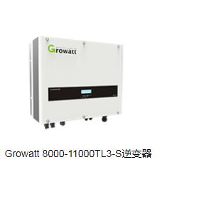 Growatt 8000-11000TL3-S逆变器
