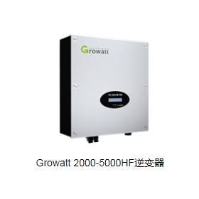 Growatt 2000-5000HF逆变器