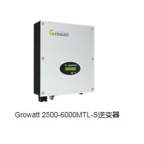 Growatt 2500-6000MTL-S逆变器