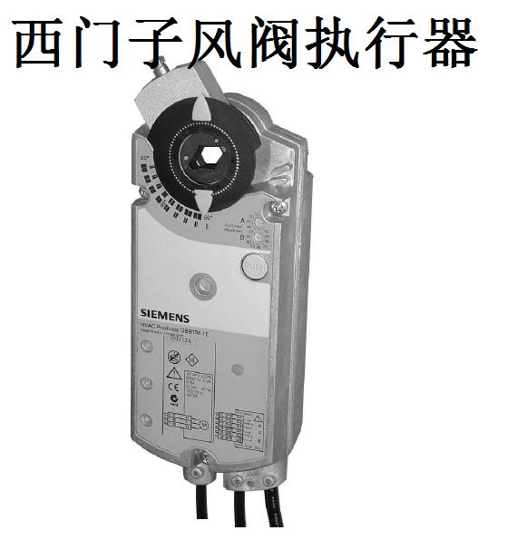 SIEMENS一级代理商销售风阀执行器GBB331.1E