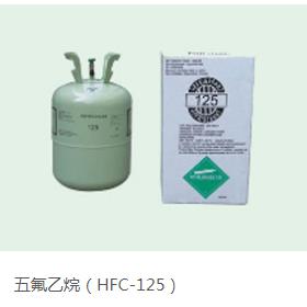 五氟乙烷(HFC-125)