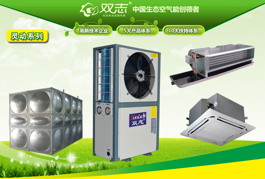 灵动系列空气能热泵