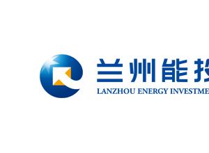 兰州能源投资集团