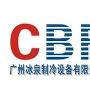 广州冰泉制冷设备有限责任公司