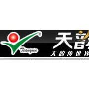北京天韵太阳科技发展有限公司
