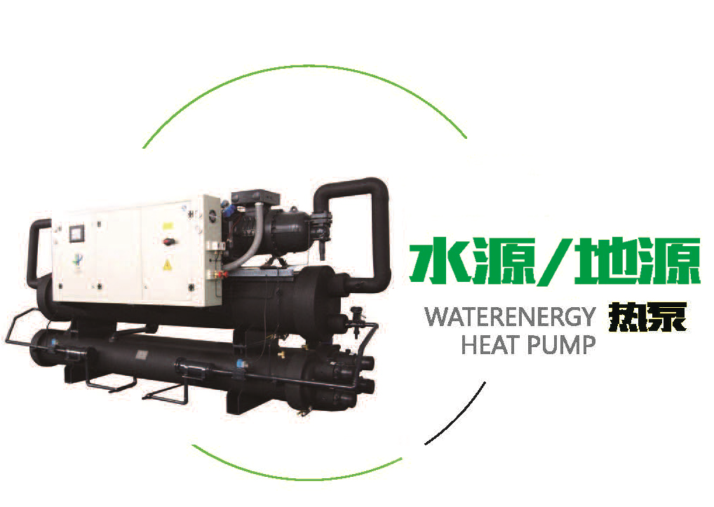 大型地源/水源热泵机组
