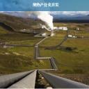 中石化绿源地热能