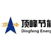 河南省顶峰节能科技有限公司
