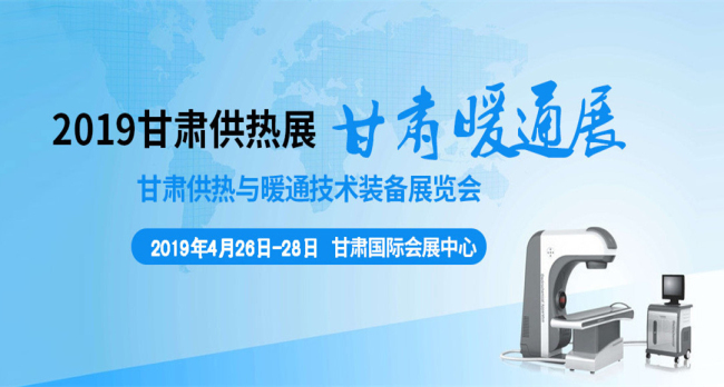 2019 年甘肃清洁能源供热与暖通技术装备展览会