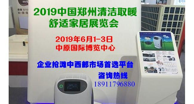 2019中国(河南)国际暖通展览会