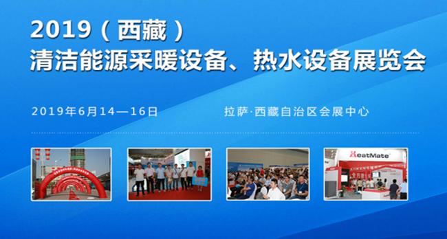 西藏供热展—2019(西藏)清洁能源采暖设备、热水设备展览