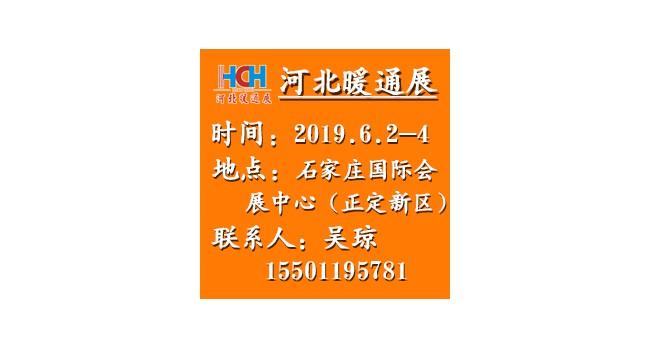 2019中国河北供热采暖及空调热泵暖通展览会