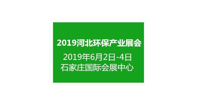 2019中国河北环保产业及智能装备展览会