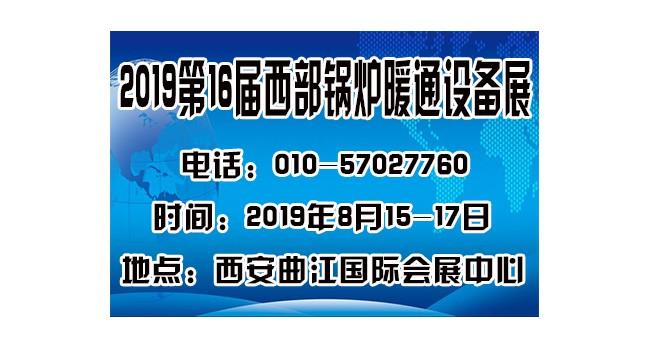 2019第16届中国西部·锅炉·供热·空调制冷设备展览会
