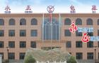 北京永正电器设备有限公司诚聘办公室职员、技术人才