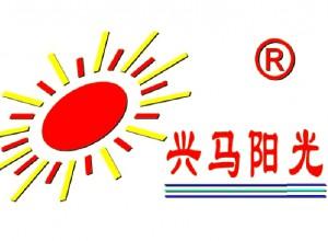 北京兴马阳光新能源科技有限公司