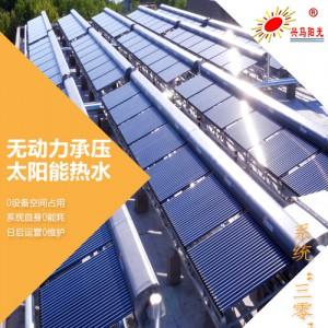 无动力太阳能热水模块