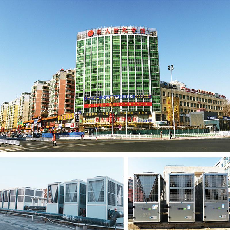唐人世纪会馆有限公司采用低温增焙空气源热泵