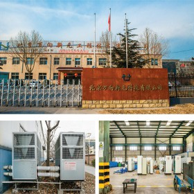 北京万向新元科技有限公司采用低温增焙空气源热泵