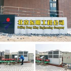 北京东明工程公司采用低温增焙空气源热泵
