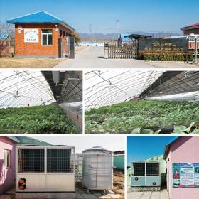 北京四季青山有机农业发展有限公司采用低温增焙空气源热泵