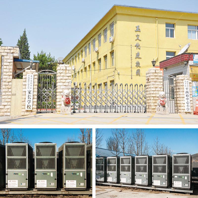 北京市昌平区平西府中心小学采用高温机组