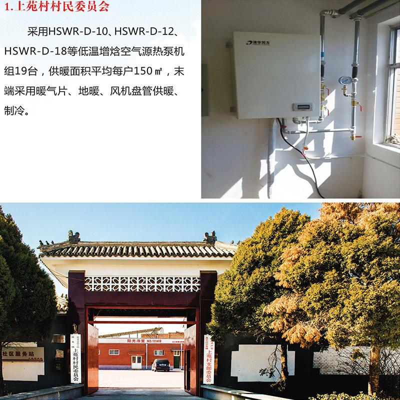 北京昌平区上苑村委会采用低温增焙空气源热泵