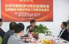 北京市新能源协会品牌服务与建设专委会正式成立 邓润当选主任
