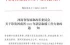 关于印发河南省2021年清洁取暖工作方案的通知