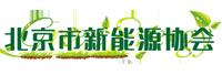 北京市新能源与可再生能源协会,新能源与可再生能源行业最专业的信息门户网站